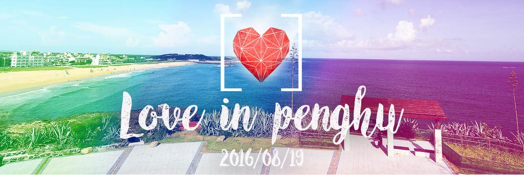 event_love-in-penghu2_v2